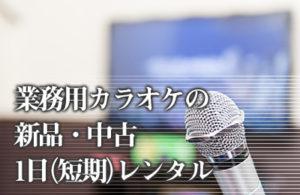 業務用カラオケの新品・中古 1日(短期)レンタル