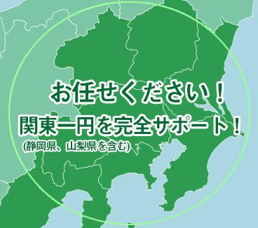 お任せ下さい!関東一円を完全サポート!