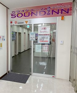 カラオケルームサウンドイン(宮前平店)