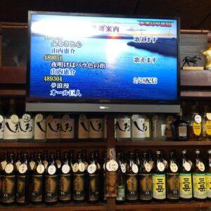 神奈川県湯河原町にある居酒屋さんのカウンター内に液晶テレビを設置してきました。2021年03月02日