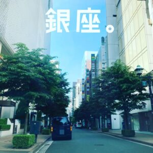 東京都中央区銀座 カラオケレンタルリースの 商談に行って参りました。 2021年5月10日