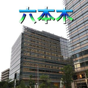 東京 港区 六本木 カラオケ DAM JOYSOUNDの入れ替え工事に行ってきました。2021.05.24